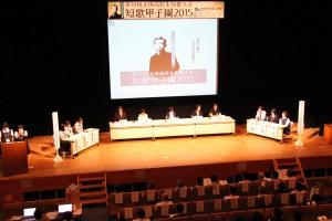 昨年度の短歌甲子園2015決勝戦の様子。