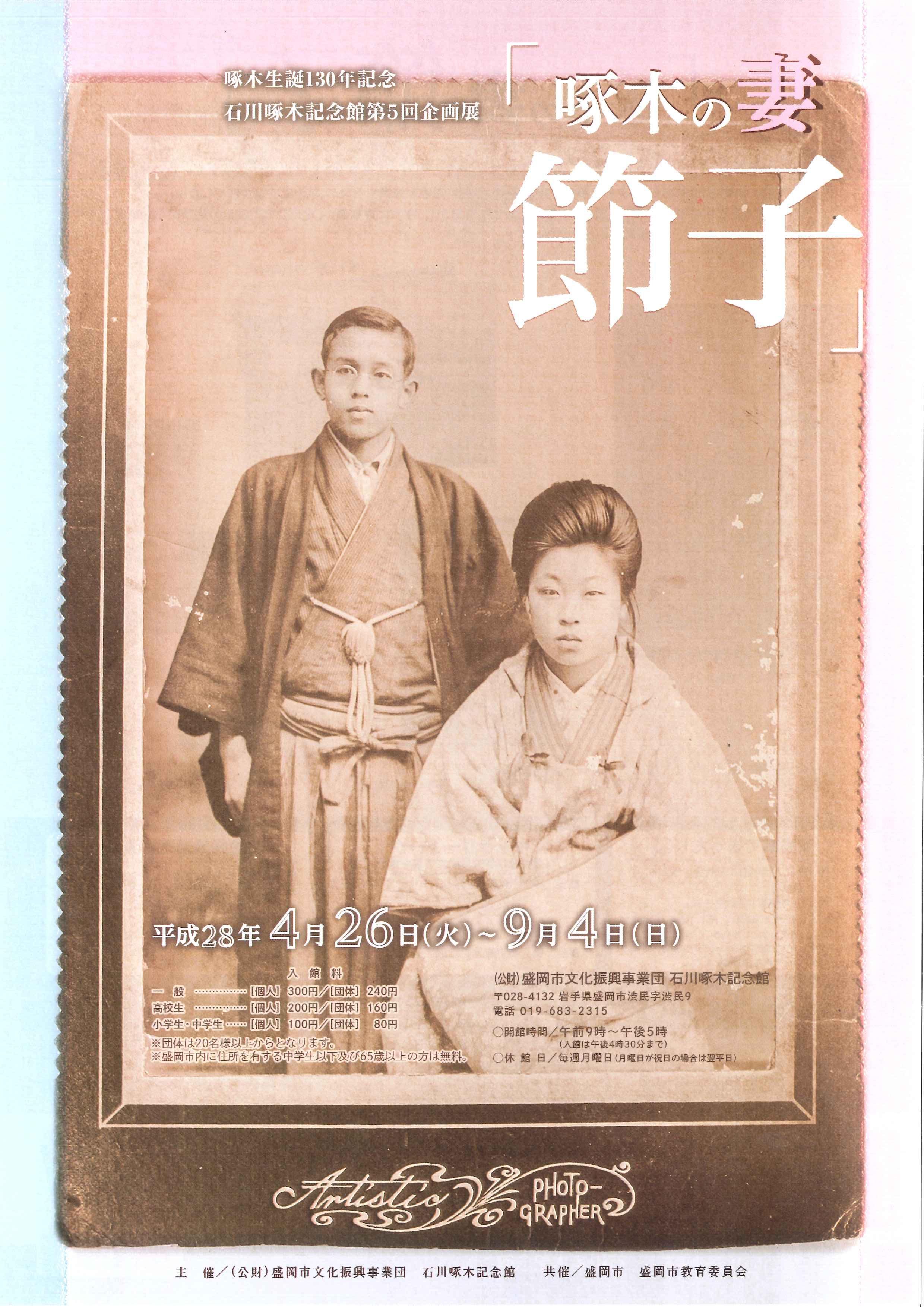 石川啄木生誕130年記念第5回企画...